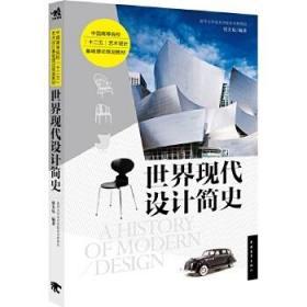 世界现代设计简史  张夫也