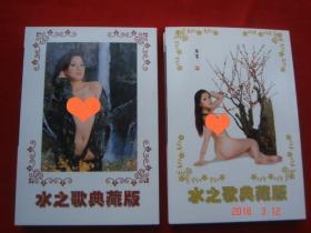 水之歌 上下全二册 高海摄 中国民族摄影艺术出版社 正版库存全新