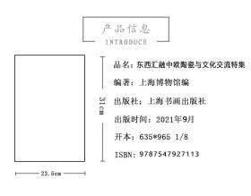 上海博物馆 东西汇融 中欧陶瓷与文化交流特集
