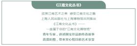 上海博物馆 江南文化丛书--江南书画