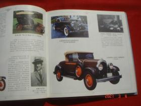 汽车博物 当代中国出版社2002年1版1印 精装本12开 私藏品好