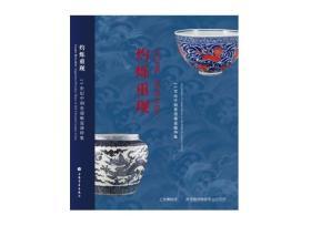 上海博物馆 特展 灼烁重现:15世纪中期景德镇瓷器特集