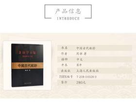 上海博物馆 藏品研究大系--中国古代纸钞
