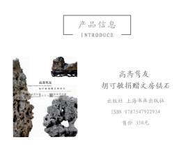 上海博物馆 特展 高斋隽友 胡可敏捐赠文房供石