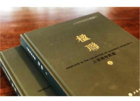 上海博物馆 典藏丛刊--上海博物馆藏楹联 辑为上、下两册