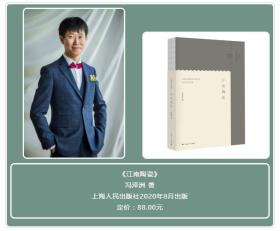 上海博物馆 江南文化丛书-江南-陶瓷