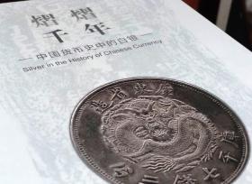 """上海博物馆 新展""""熠熠千年:中国货币史中的白银"""" 图录"""