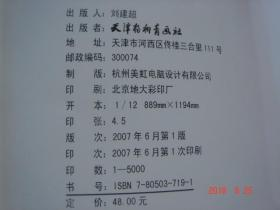 中国写实画派王沂东油画精选集 天津杨柳青画社1版1印 正版现货