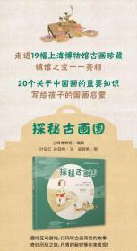 上海博物馆 文物游戏绘本 探秘古画国 欣赏国画之美 亲子读本