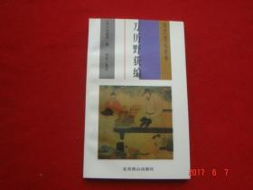 历代笔记英华 万历野获编 沈德符撰 北京燕山出版社 正版现货