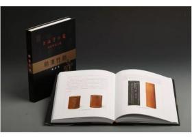 上海博物馆 藏品研究大系 明清竹刻 全1册 施远著