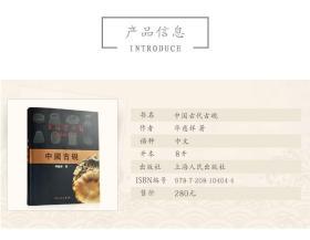 上海博物馆 藏品研究大系 中国古砚