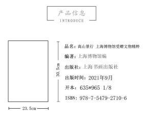 上海博物馆受赠文物精粹高山景行