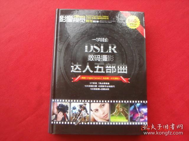 影像视觉特刊第6季 DSLR数码摄影达人五部曲 精装本大16开现货