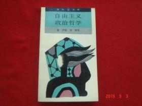 自由主义政治哲学 霍伊著 刘锋译 生活三联书店新知文库