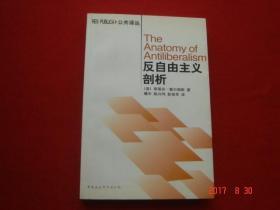 公共译丛 反自由主义剖析 斯蒂芬霍尔姆斯 中国社会科学出版社