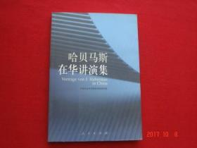 哈贝马斯在华讲演集 人民出版社1版1印 正版库存全新 现货在售