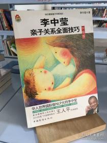 李中莹亲子关系全面技巧(升级版)