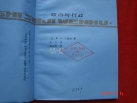 政治与行政 古德诺著 王元译 华夏出版社二十世纪文库 现货