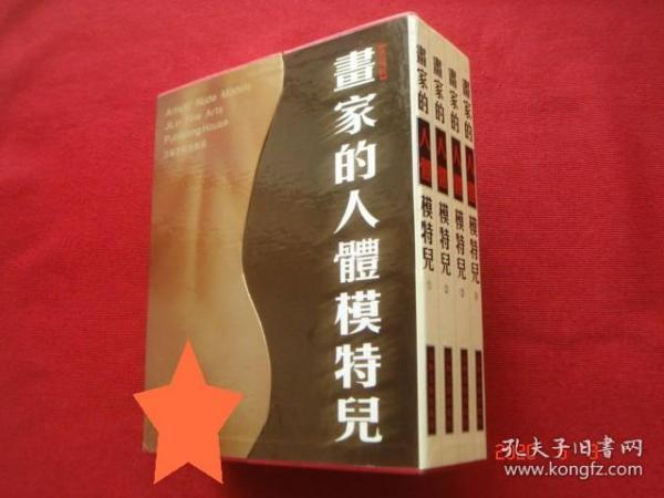 画家的人体模特儿 典藏版盒装全四册 筱雨摄影 吉林美术出版社