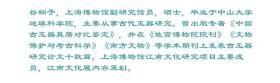 上海博物馆 江南文化丛书--江南雕刻
