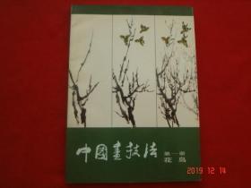 中国画技法第一册 花鸟 孙其峰编著 人民美术出版社 老版私藏品好