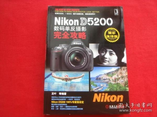Nikon D5200数码单反摄影完全攻略 精彩演绎版 王叶等编 机械工业