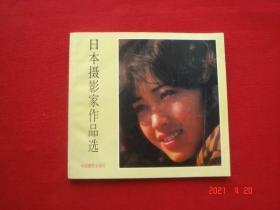 日本摄影家作品选 中国摄影出版社1983年1版1印 正版私藏 现货