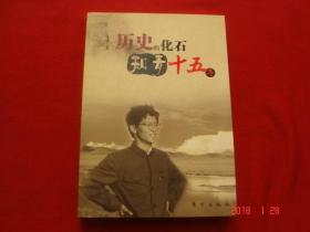 历史的化石 知青十五年 木斋著 东方出版社1版1印 正版私藏现货