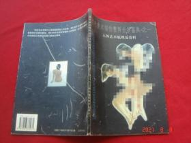 现代美术创作资料分析鉴典之一 人体艺术原理及赏析 海南摄影美术