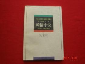 中国现代名作家名著珍藏本 张爱玲 畸情小说 上海文艺出版社 私藏