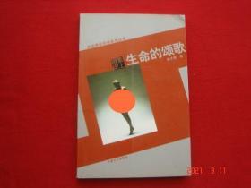 摄影史上生命的颂歌 韩子善著 中国工人出版社 1版1印 正版现货