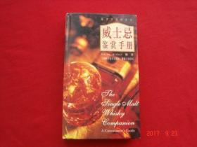 精装本 威士忌鉴赏手册 Helen Arthur编著 上海科学技术出版社