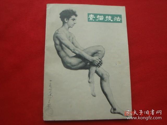 素描技法 马玉如 陈达青 人民美术出版社80年版 现货 实物拍摄