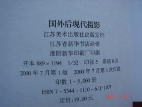 国外后现代摄影 顾铮编著 江苏美术出版社1版1印 正版现货