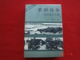 朝鲜战争 未透露的内情 约瑟夫格登 解放军出版社1990年版