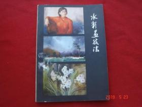 水彩画技法 曾善庆 谭云森编 人民美术出版社16开本 正版私藏品好