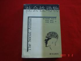 正版现货 社会性动物 埃利奥特阿伦森 著 郑日昌等译 新华出版社