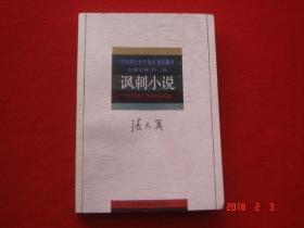 中国现代名作家名著珍藏本 张天翼 讽刺小说 上海文艺出版社 正版