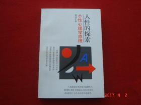 个性心理学原理 人性的探索 周冠生 上海教育出版社89年1版1印