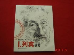 俄罗斯 I.列宾速写 吉林美术出版社05年1版1印 正版库存全新