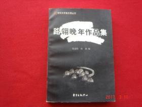 正版现货 路翎晚年作品集 张业松 徐朗 编 东方出版中心98年版