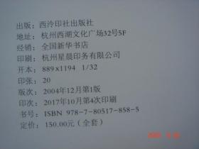 新东方面孔人体 全5册合售 陈学章摄影 西泠印社出版社 正版现货