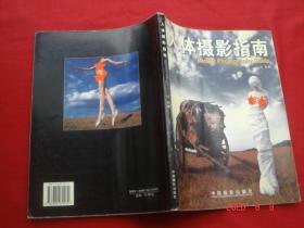 人体摄影指南 付欣著 中国摄影出版社1版1印大16开彩印 正版库存