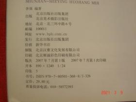 瞬间 摄影获奖秘笈 李强编著 北京美术摄影出版社 正版现货