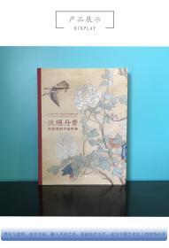 上海博物馆 丝理丹青 明清缂绣书画特集