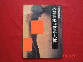 摄影精粹 人体艺术与艺术人体 关维俊编 学林出版社 正版私藏