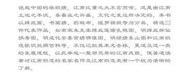 上海博物馆 江南文化丛书==江南染织绣
