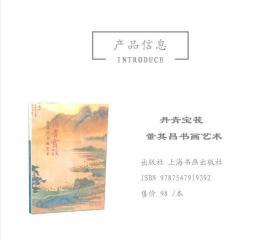 上海博物馆 丹青宝筏·董其昌书画艺术大展 图录 普及本