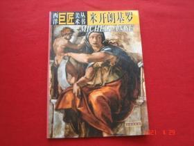 西洋巨匠美术丛书 米开朗基罗 文物出版社1998年1版1印